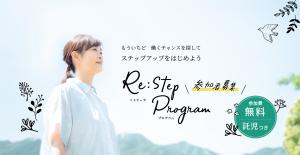 もういちど働くチャンスを探してステップアップをはじめよう「Re:stepプログラム」参加者募集 / 参加費無料